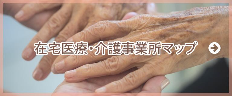 浦添市 在宅医療・介護事業所マップ