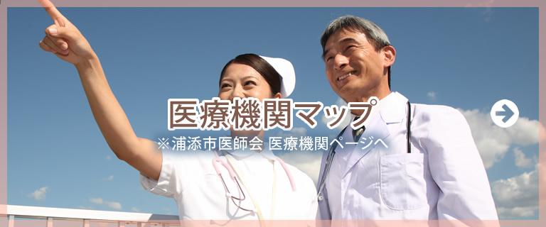 浦添市 全医療機関マップ(※浦添市医師会 医療機関ページへ)