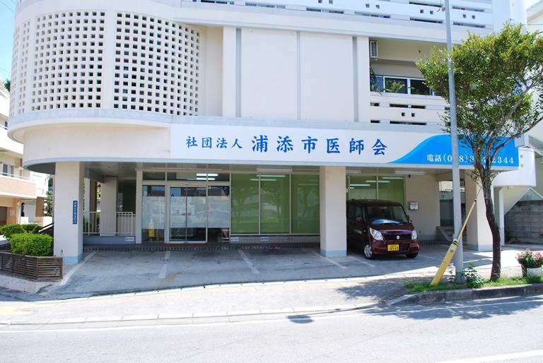 浦添市在宅医療・介護連携支援センター「うらっしー」