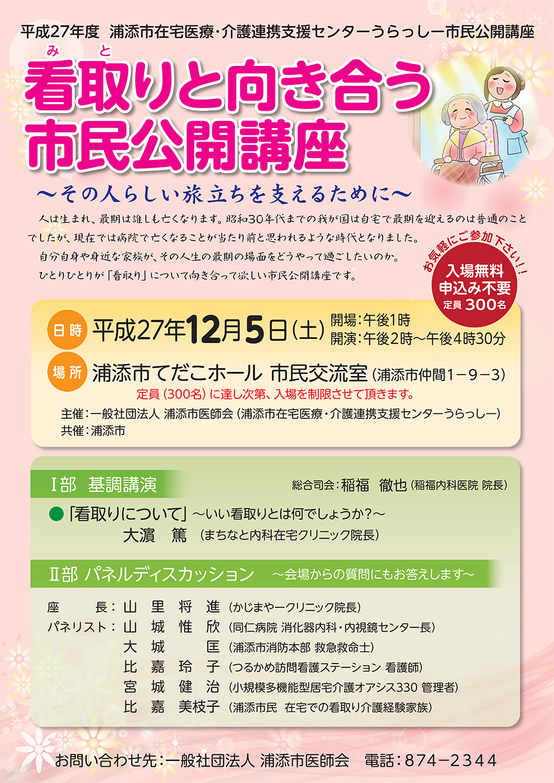 urashii-poster-1