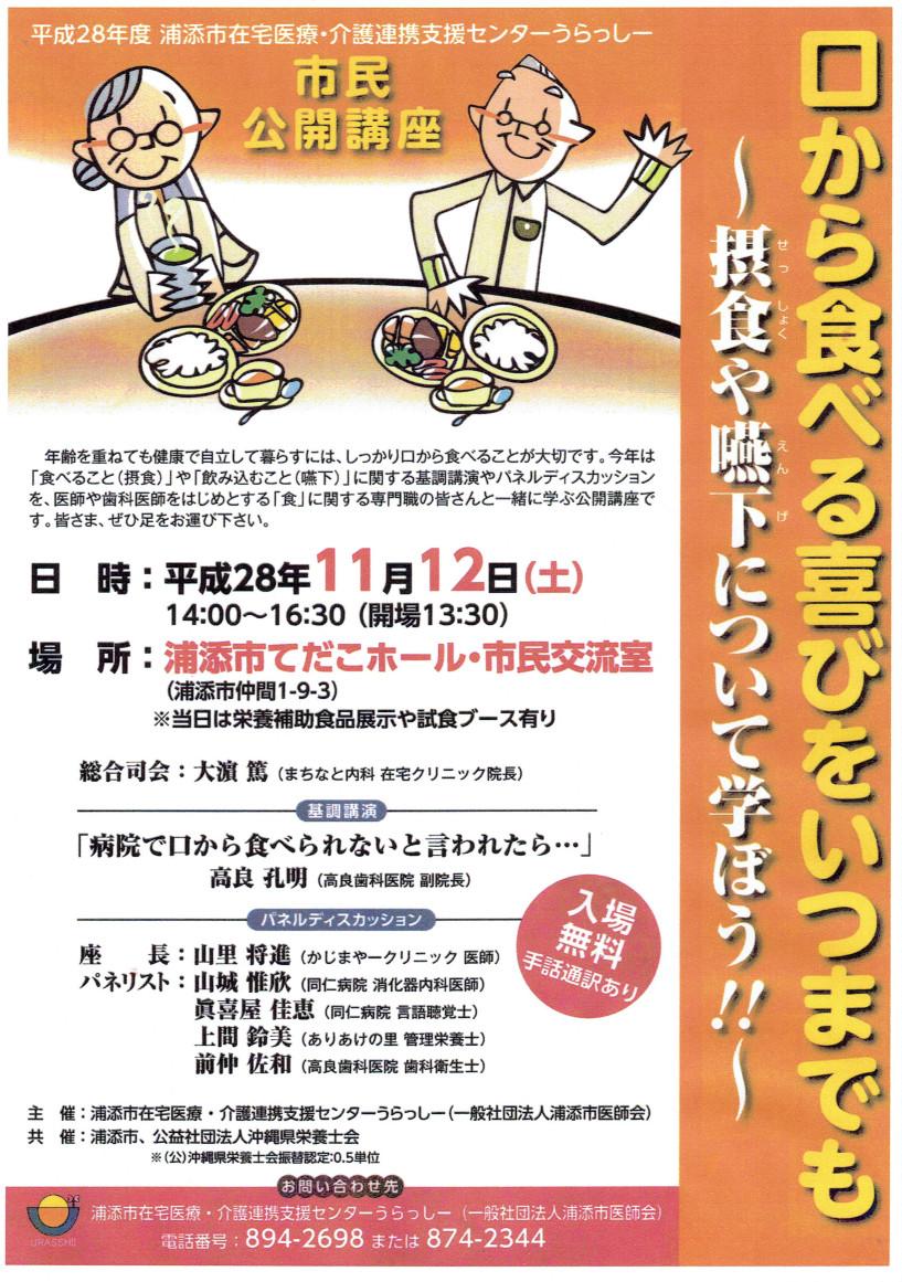 平成28年度 浦添市在宅医療・介護連携支援センターうらっしー                                                                                                                                                                                        市民公開講座を開催します!!