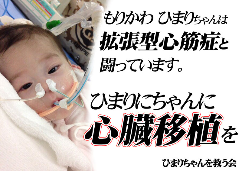ひまりちゃんの募金活動へのご協力に感謝します!(終了しました)