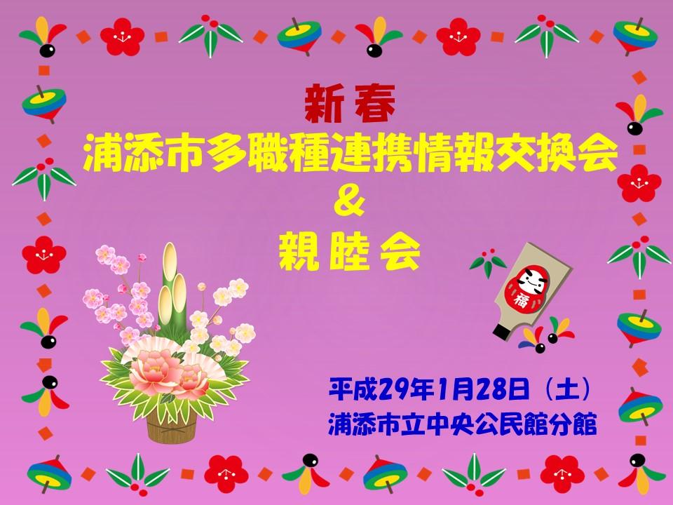 浦添市多職種連携情報交換会&親睦会(報告)