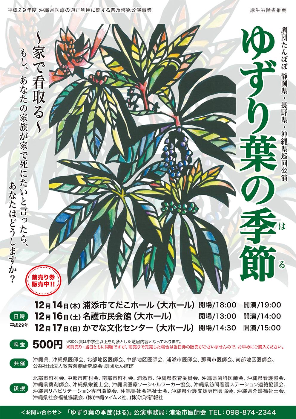 ゆずり葉の季節(はる) 〜 家で看取る 〜