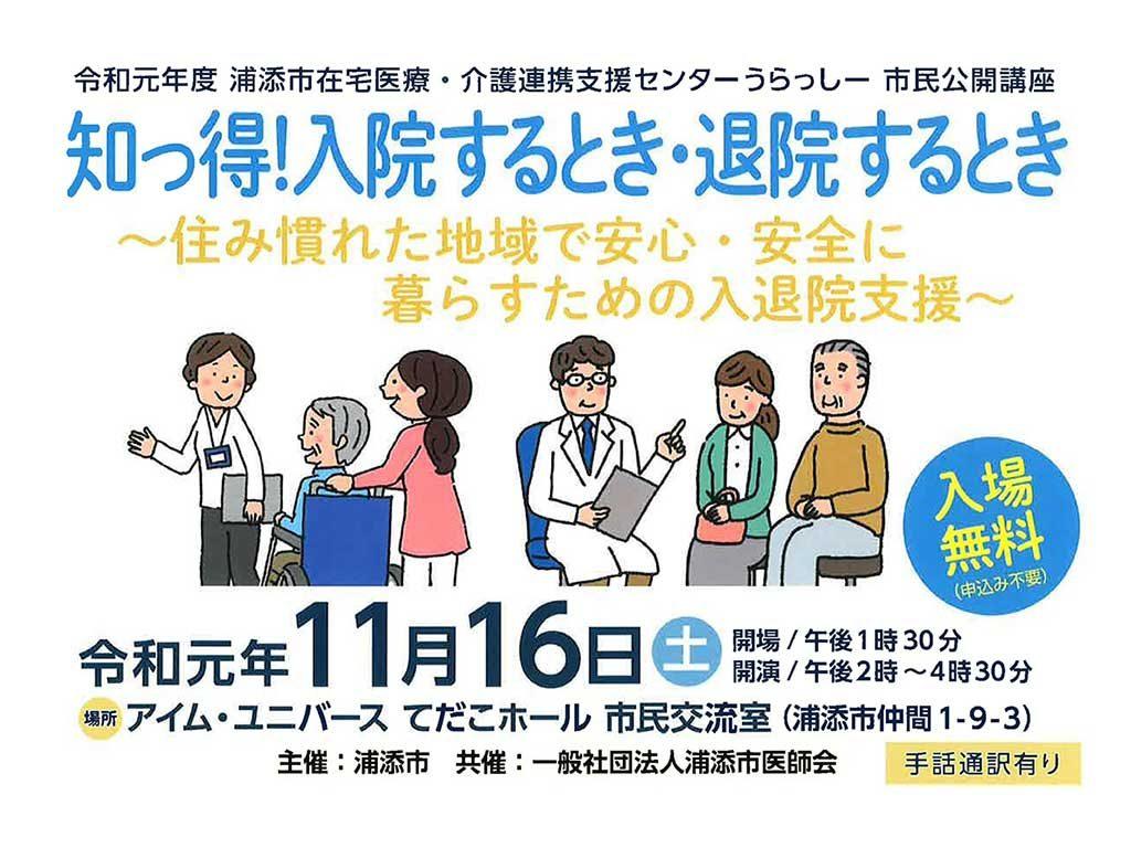 令和元年度 浦添市在宅医療・介護連携支援センターうらっしー市民公開講座のお知らせ